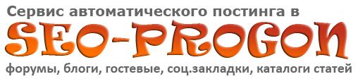 автоматическая регистрация сайта в каталогах