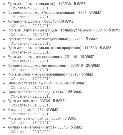 автоматическая регистрация в каталогах цены