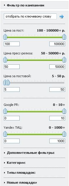 ротапост - фильтр площадок