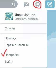 настраиваем твиттер после регистрации