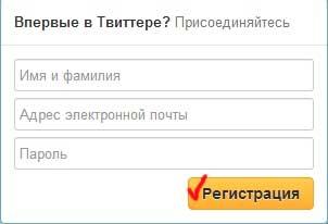 регистрация в твиттере шаг первый