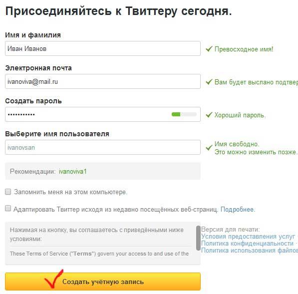 твиттер регистрация - шаг второй