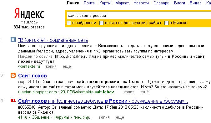 Яндекс прикололся!