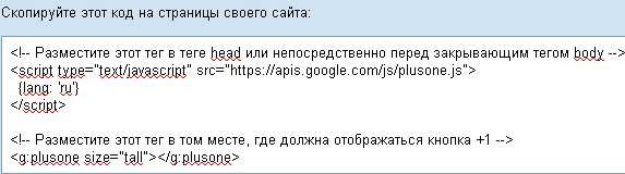 Код для вставки на сайт кнопки  google
