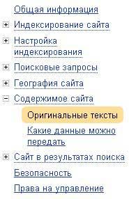 добавление авторства в я.вебмастере