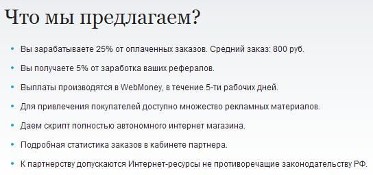 Парнерская программа для вебмастеров
