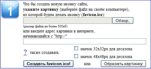 онлайн генератор favicon.ru