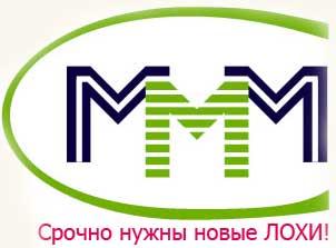 MMM-2011 отзывы - это лохотрон