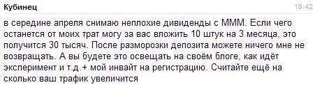 предложение от МММ-2011