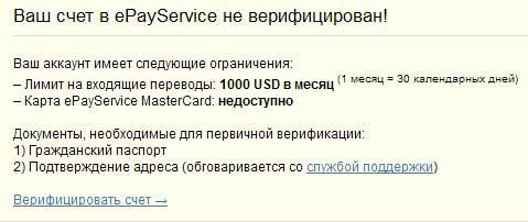 верификация счета в епейсервис