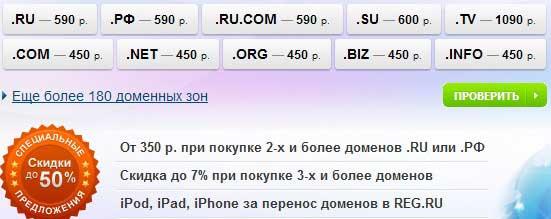 стоимость доменов у регистратора REG.ru