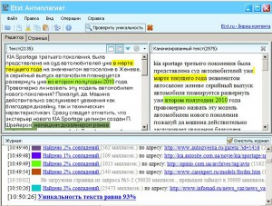 Etxt - программа проверки на плагиат