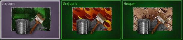 мои краски в аккаунте танков онлайн