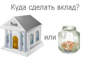простой депозит