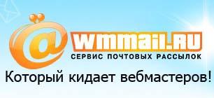 Отзывы о Wmmail