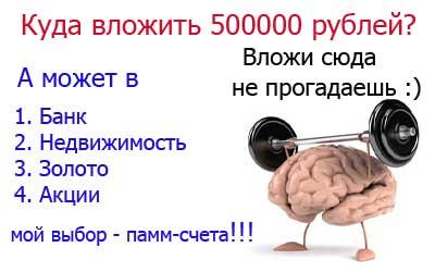 куда вложить 500000 рублей под 80%