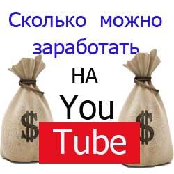 сколько можно заработать на youtube (ютуб)