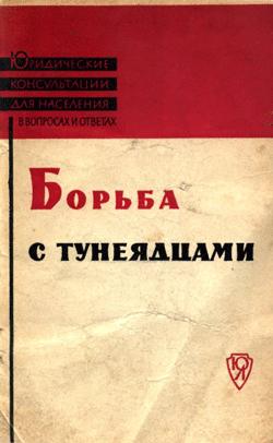 Закон о тунеядстве в Беларуси