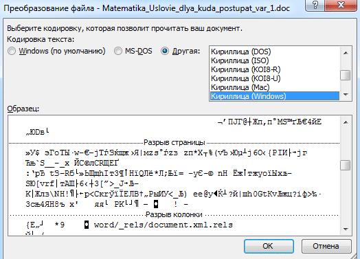 Не могу открыть doc файл